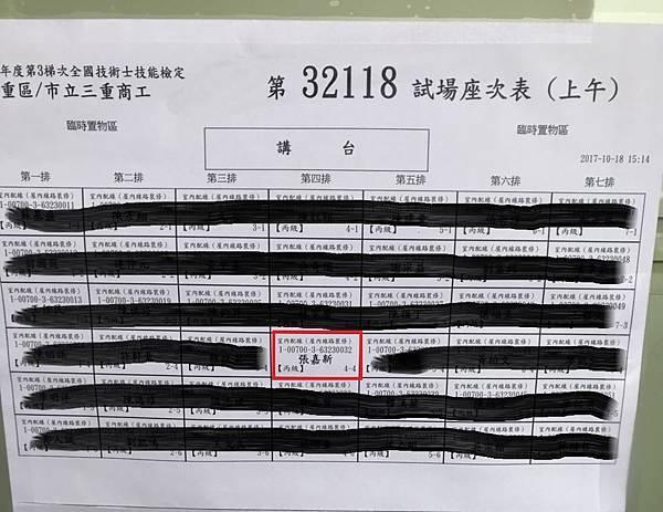 1105學科考試.JPG