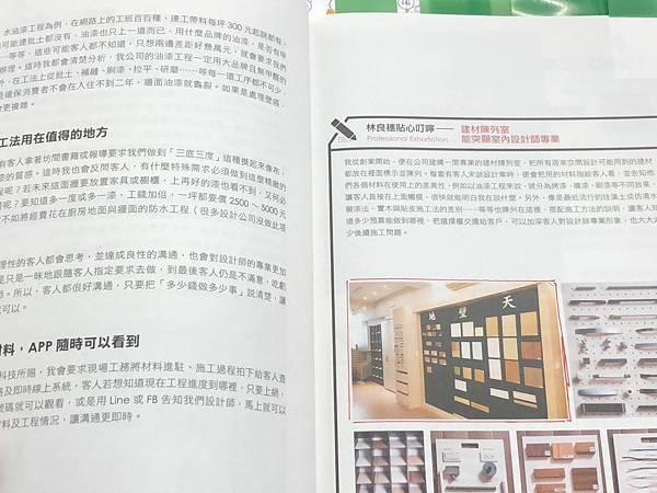 最強裝修一流工法:設計師必學,圖面到工地之間最詳細的指導書 (1).JPG
