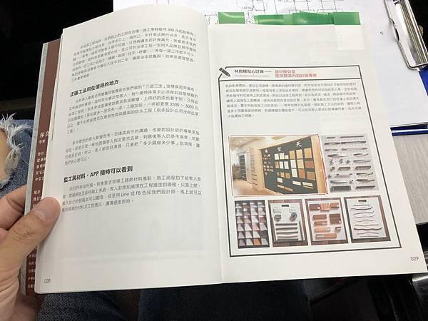 最強裝修一流工法:設計師必學,圖面到工地之間最詳細的指導書 (2).JPG