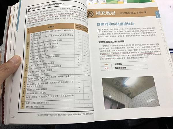 最強裝修一流工法:設計師必學,圖面到工地之間最詳細的指導書 (4).JPG