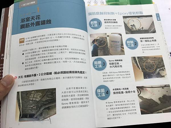 最強裝修一流工法:設計師必學,圖面到工地之間最詳細的指導書 (3).JPG