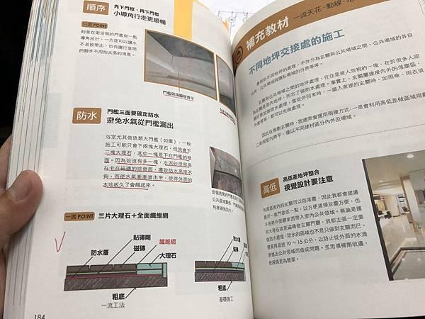 最強裝修一流工法:設計師必學,圖面到工地之間最詳細的指導書 (11).JPG