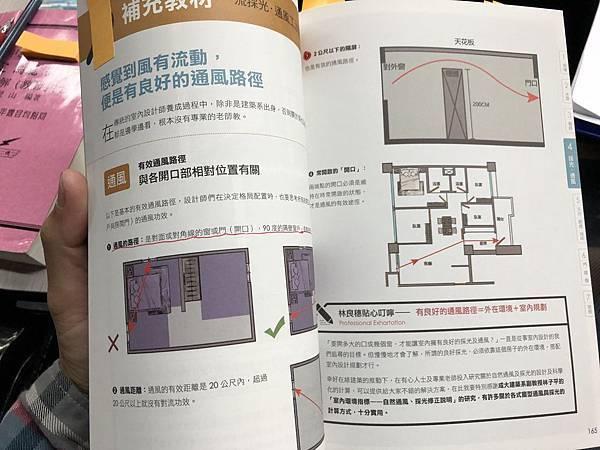 最強裝修一流工法:設計師必學,圖面到工地之間最詳細的指導書 (13).JPG