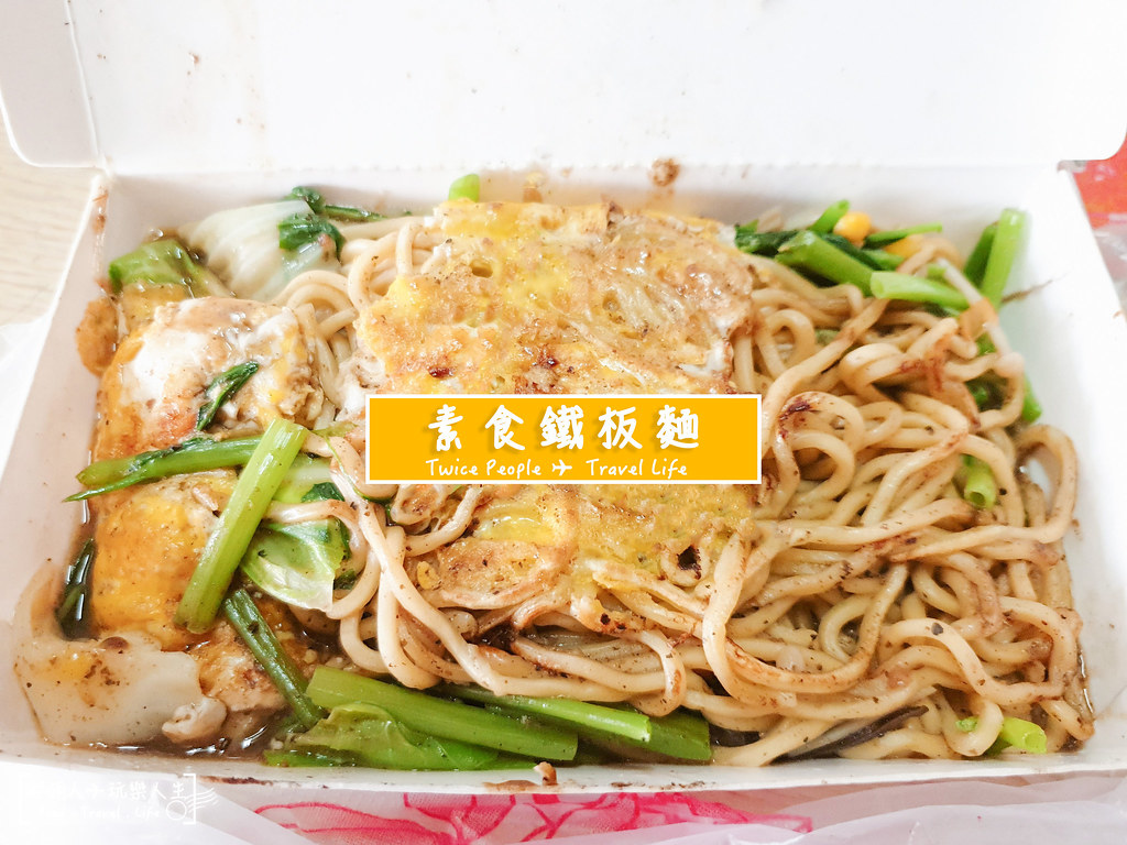 素食鐵板麵-8拷貝