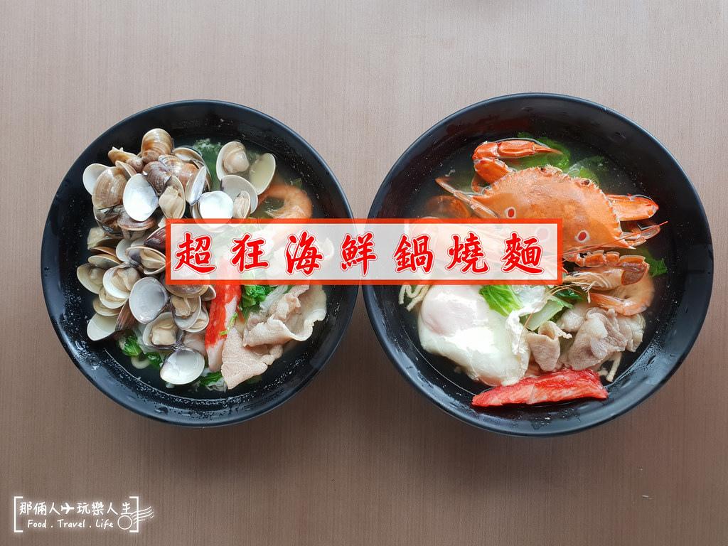 龍蝦鍋燒麵首圖