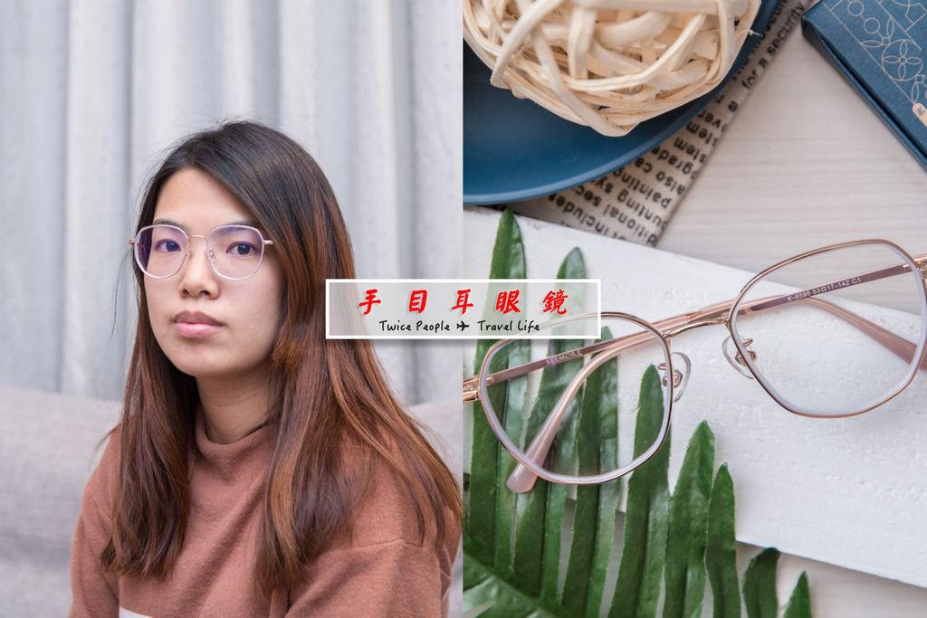 眼鏡首圖.jpg