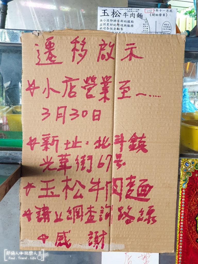 山東小吃牛肉麵-2.jpg