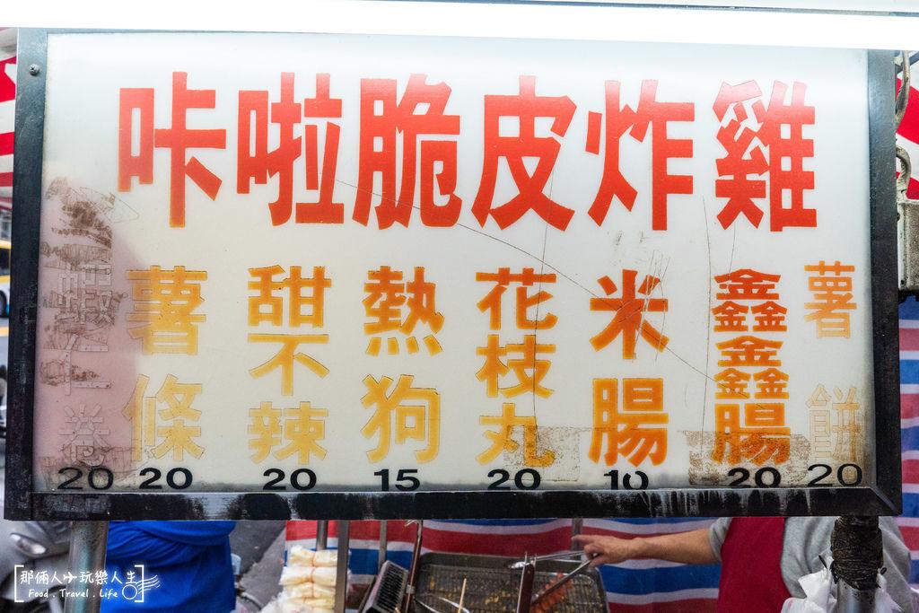 彰南路至尊炸雞-2.jpg