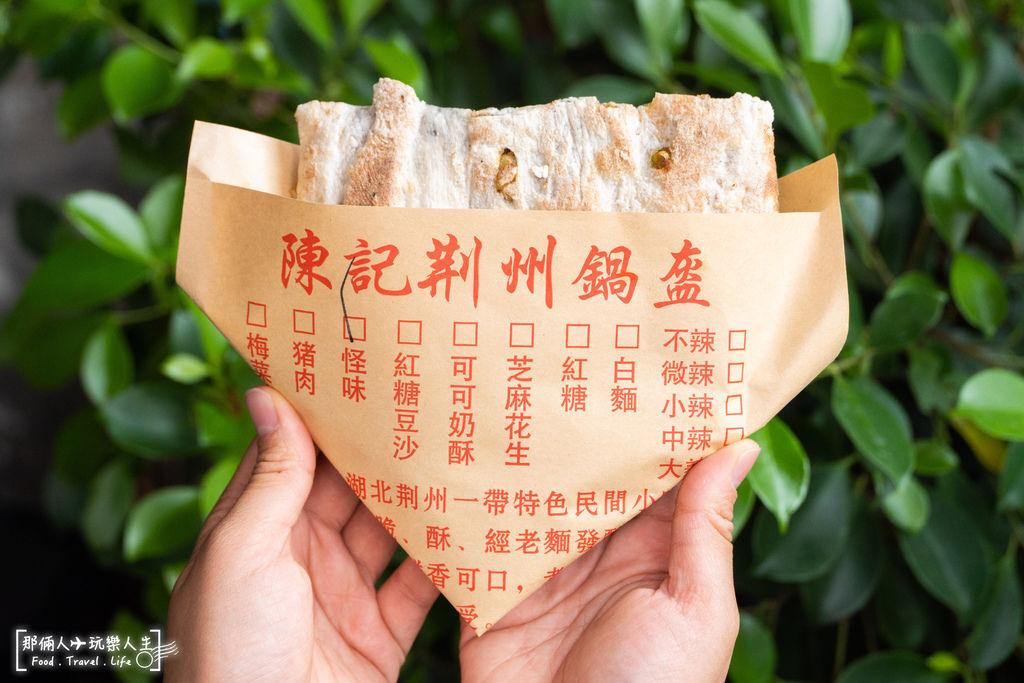 鹿港荊州鍋盔-9.jpg