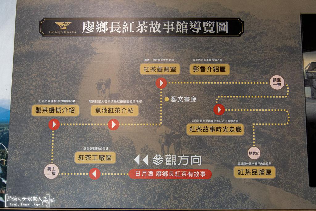 廖鄉長紅茶故事館-10.jpg