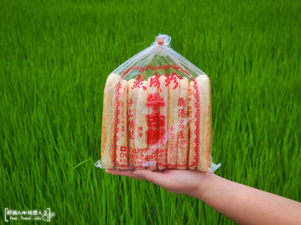 燕成珍牛舌餅-5.jpg