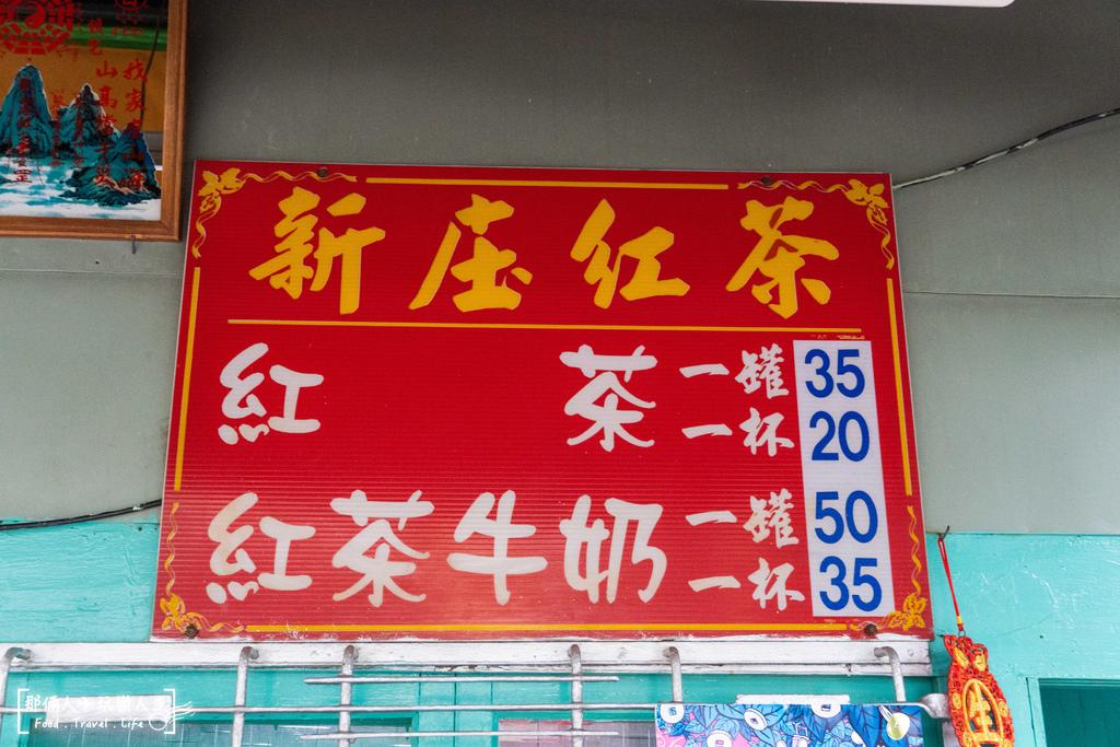 新庄紅茶-3.jpg