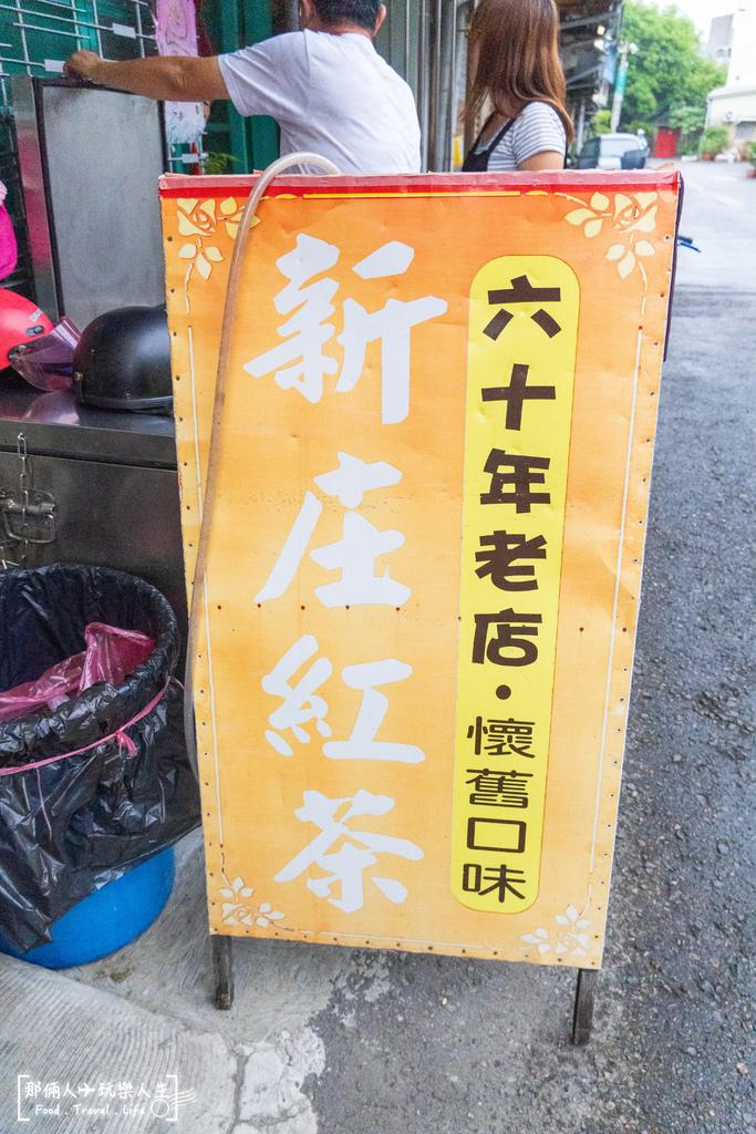 新庄紅茶-2.jpg