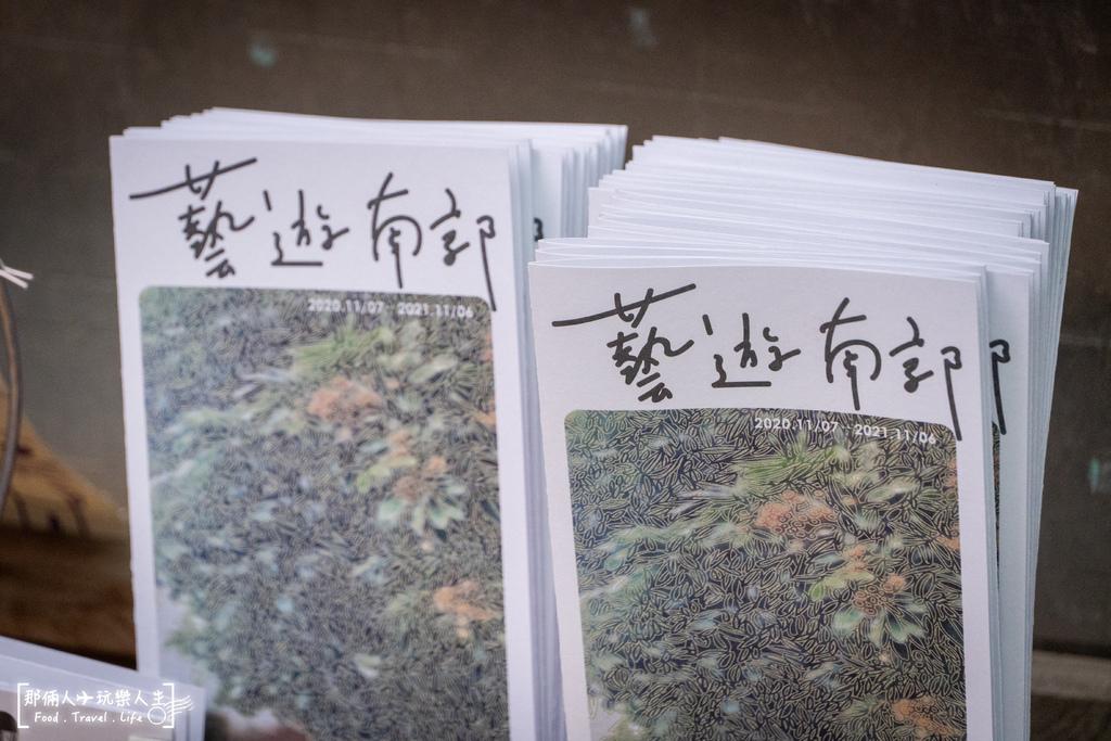藝遊南郭-14.jpg