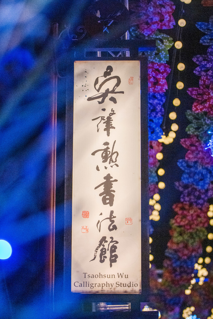 桂花藝術村-7.jpg