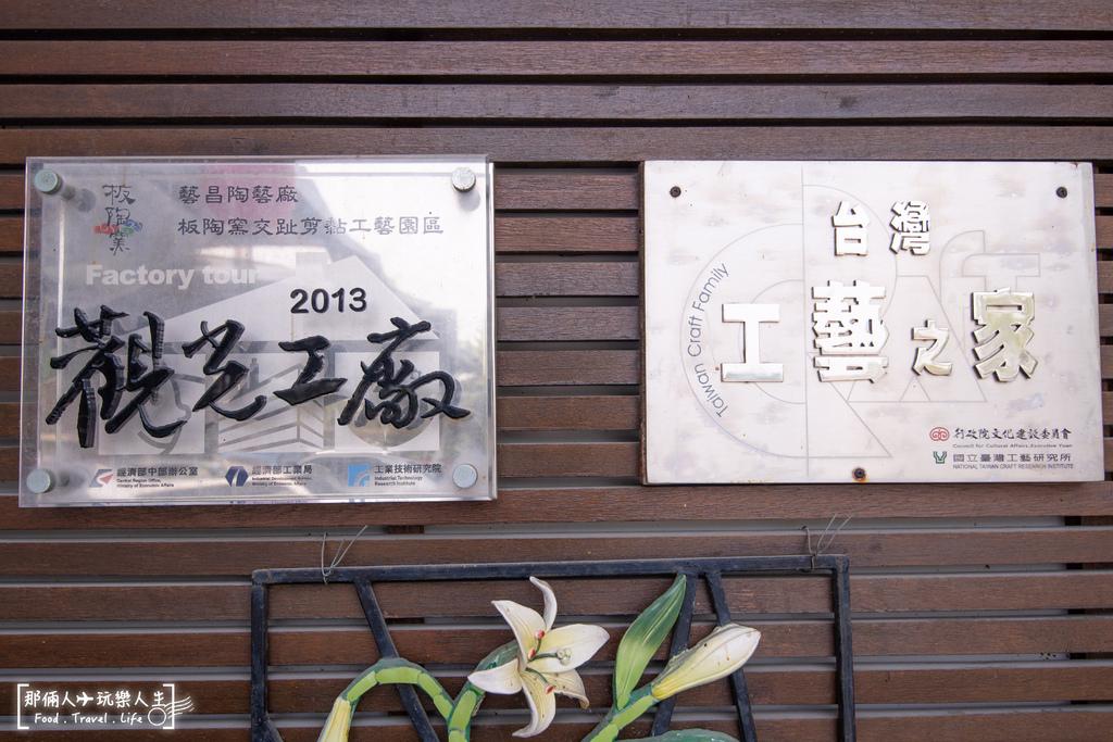 新港板陶窯-56.jpg
