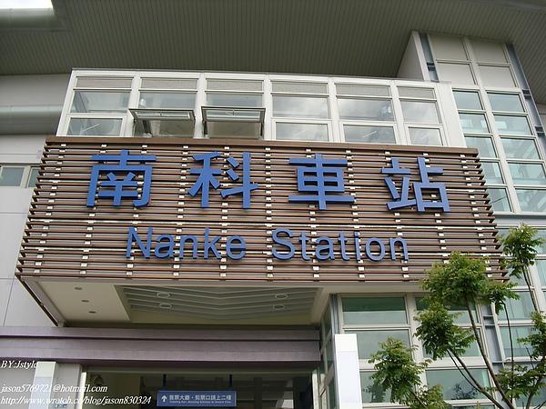 南科車站 (2).JPG