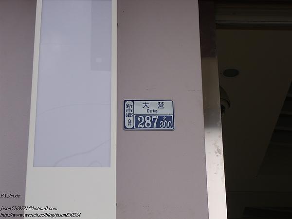 南科車站的門牌.JPG