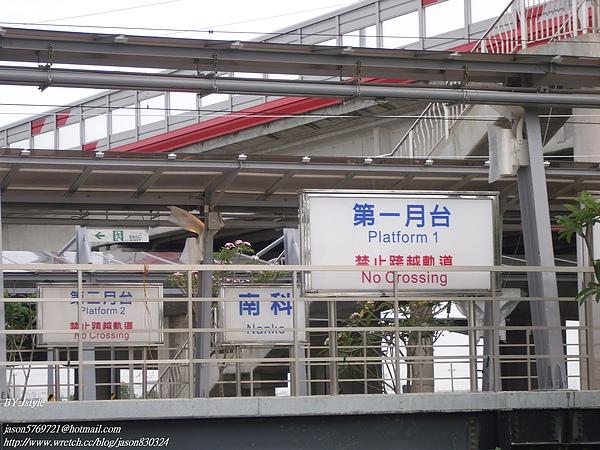 南科車站的月台.JPG