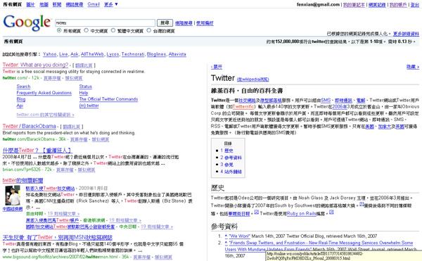 google+wikipedia