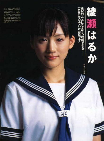 綾瀨遙1.jpg
