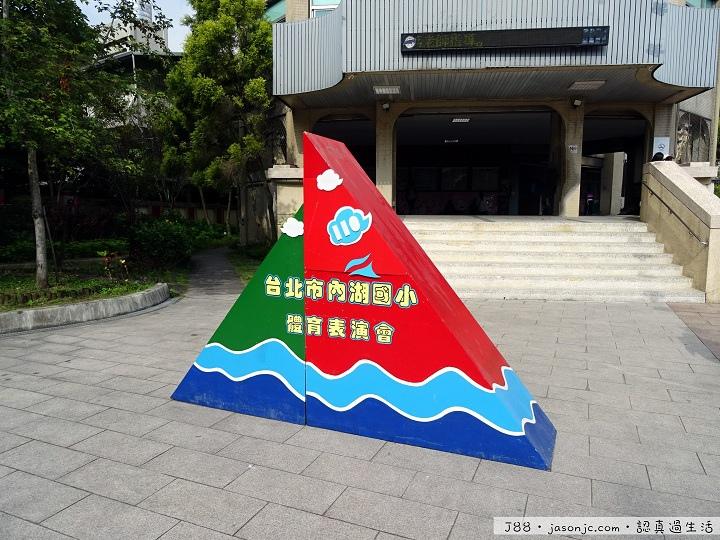 內湖國小運動會暨第110 週年校慶 | 台北市內湖區