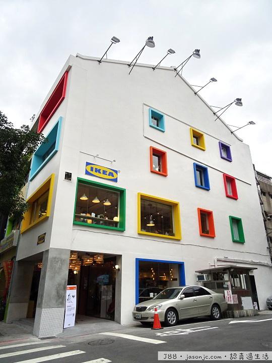 華山IKEA House,體驗北歐簡約風格,享受瑞典自然美食 | 台北市中正區