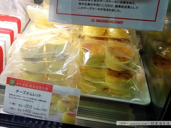 廣島BACKEN MOZART Cheese Omelet(チーズオムレット)@品川車站 | 東京都港區