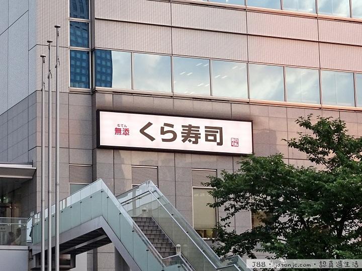 無添迴轉壽司(無添くら寿司) | 東京都港區