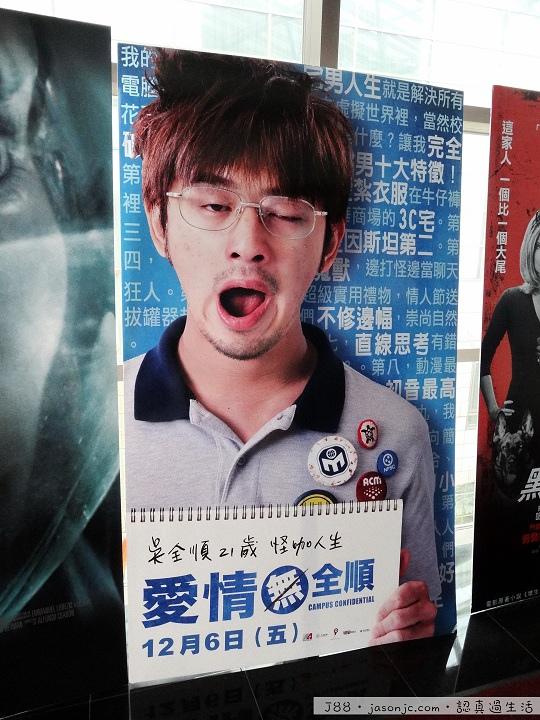 愛情無全順 Campus Confidential,台灣版電車男(2013)