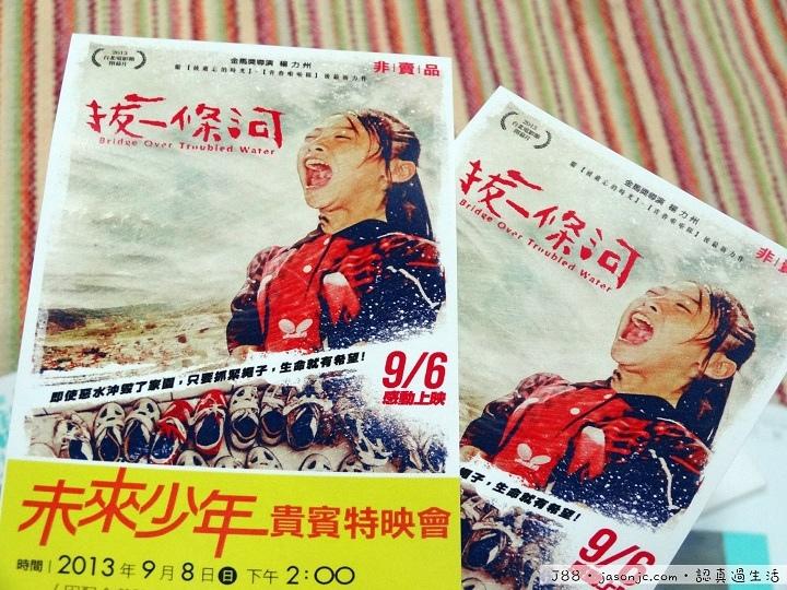 《拔一條河》Bridge Over Troubled Water,未來少年貴賓特映會(2013)