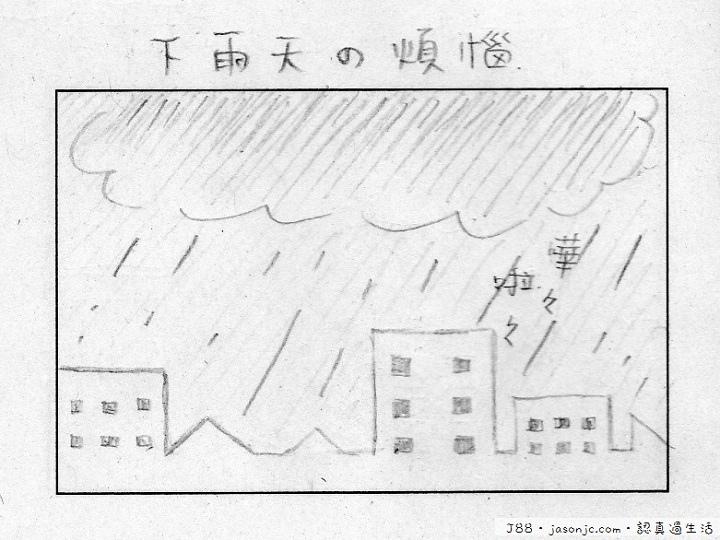下雨天の煩惱