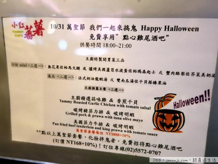 年終家族聚餐在小紅蕃薯Yammy Cafe | 台北市中山區