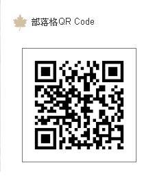 部落格QRcode
