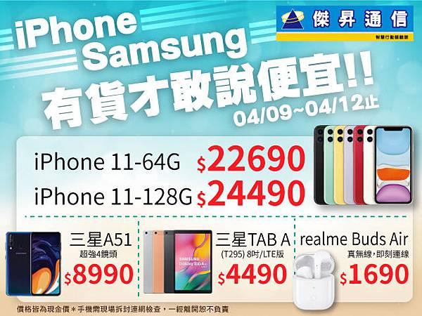 4/9~4/12 傑昇快閃 x iPhone 11 x 三星 A51 極優惠