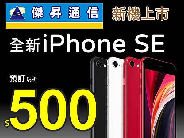 4/17~4/24 傑昇全新iPhone SE搶先預訂現折$500