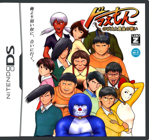 Doraemon_Game04.jpg