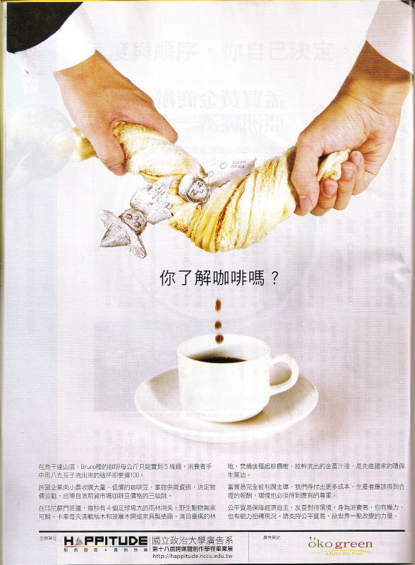 fair_trade_coffee_ad1.jpg