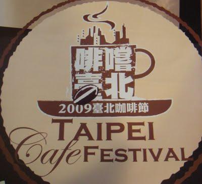 coffee_taipei_2009.jpg