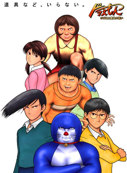 Doraemon_Game01.jpg