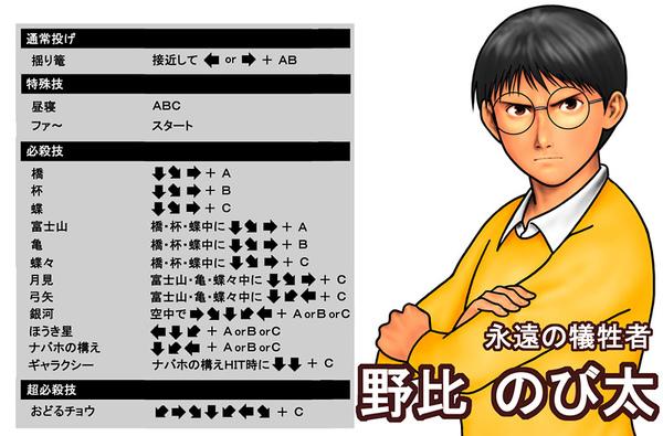 Doraemon_Game05.jpg