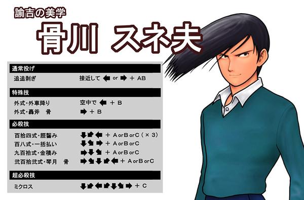 Doraemon_Game07.jpg