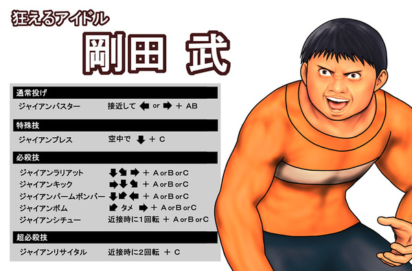 Doraemon_Game09.jpg