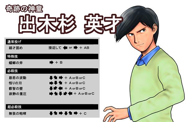 Doraemon_Game11.jpg