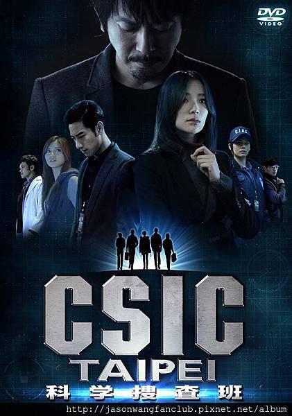 鑑識英雄日文版《CSIC TAIPEI科学捜査班》DVD