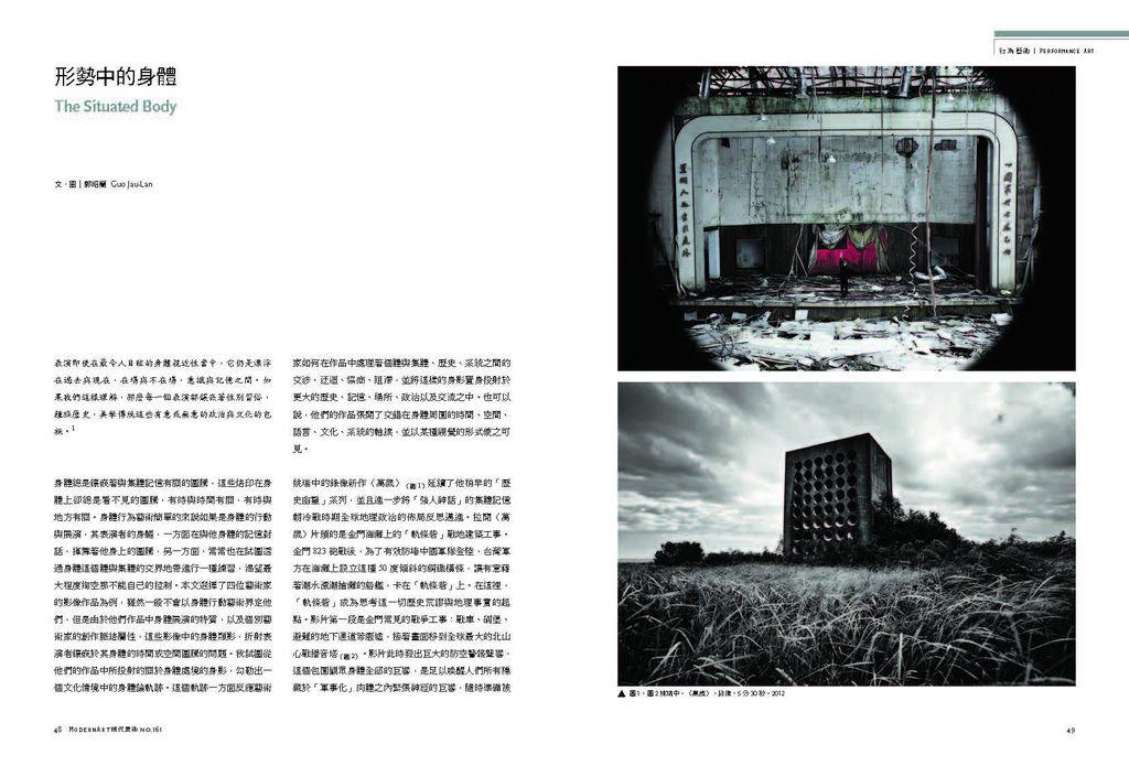 現代美術161期郭昭蘭-4_Page_1