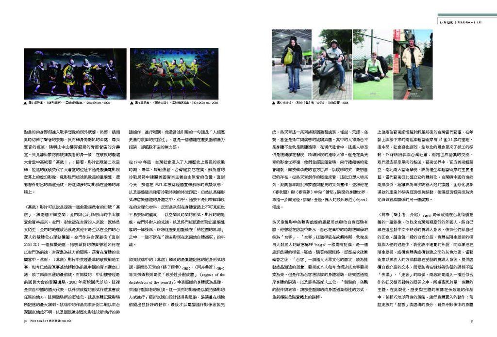 現代美術161期郭昭蘭-4_Page_2