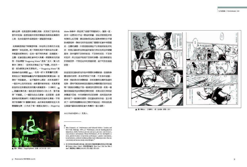 現代美術161期郭昭蘭-4_Page_3
