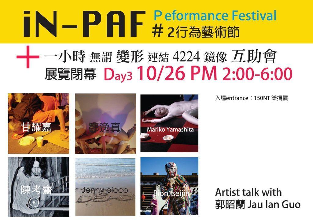 in-paf行為藝術節