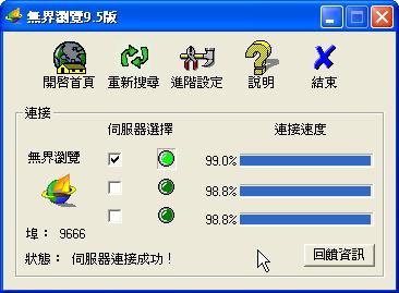 ultrasurf 13.01